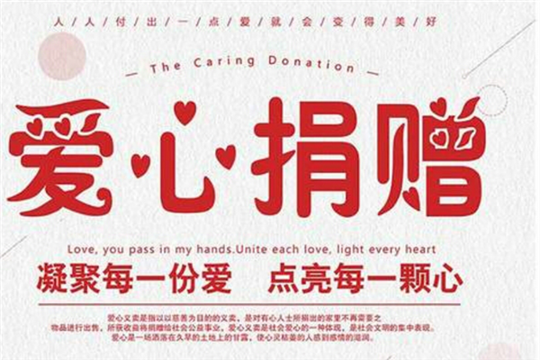 国酒学院感恩捐赠海报-自立自强 诚实守信 知恩感恩 勇于担当 三亚学